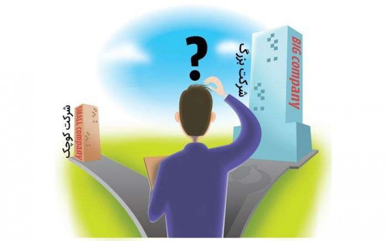 سهام شرکتهای بزرگ را خریداری کنیم یا سهام شرکتهای کوچک؟