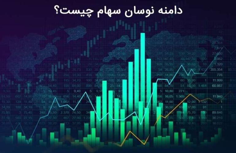 دامنه نوسان سهام چیست؟