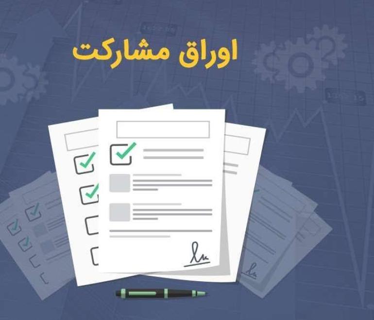 اوراق مشارکت و نحوه خرید و فروش آن در بازار سرمایه ایران//