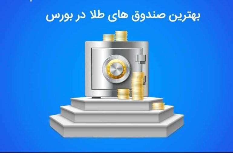 بهترین صندوق های طلا در بورس کدامند؟