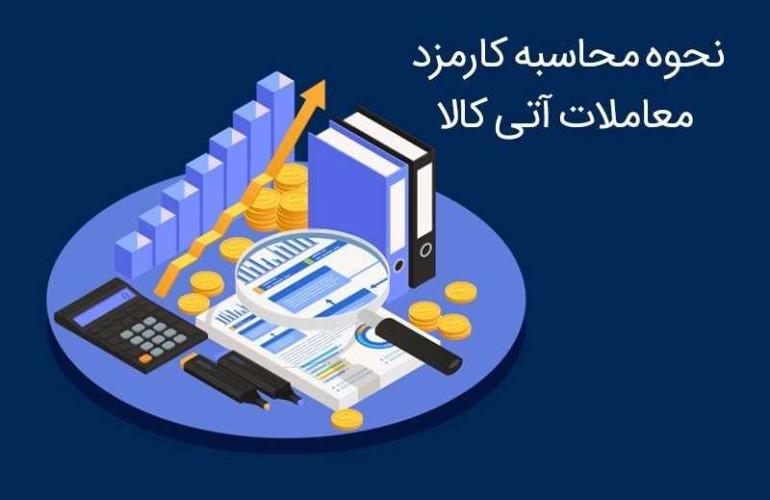 کارمزد معاملات قراردادهای آتی کالا